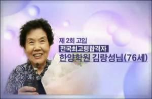 제2회 고입 전국최고령합격자 한양학원 김랑성님(76세)
