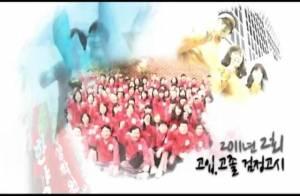 2011년 2회 검정고시 응원영상