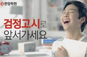 한양학원 CF 홍보영상