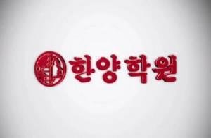 결과가 다른 시작~한양 홍보동영상